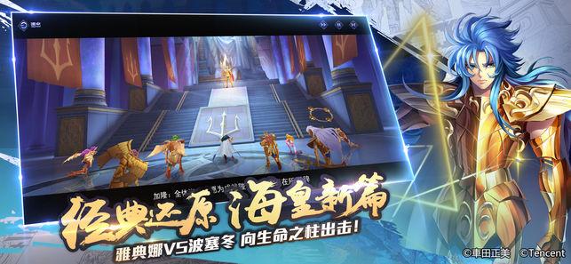 腾讯游戏圣斗士星矢官方手机版下载图4: