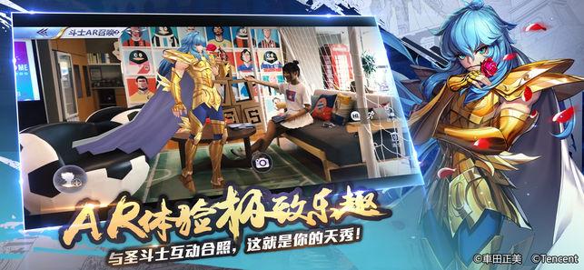 腾讯圣斗士星矢手游官方网站正版图2: