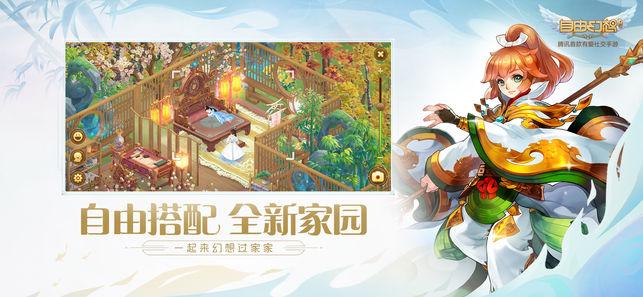 QQ自由幻想官方网站正版手游图5: