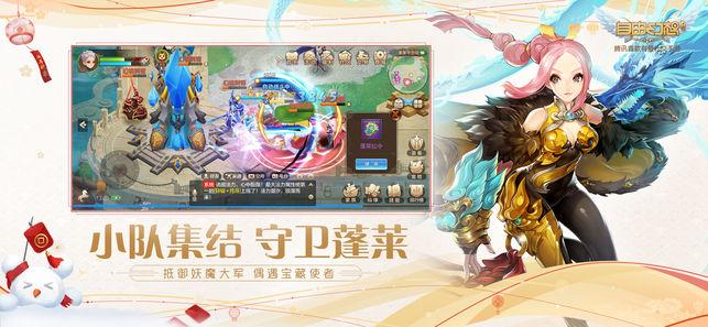 QQ自由幻想官方网站正版手游图3: