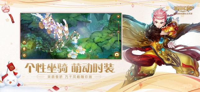 騰訊自由幻想正版遊戲iOS蘋果版圖4: