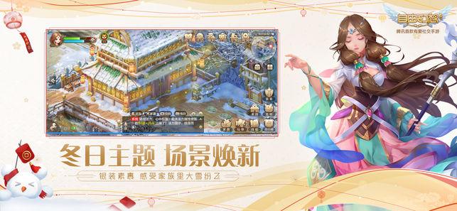 騰訊自由幻想正版遊戲iOS蘋果版圖2:
