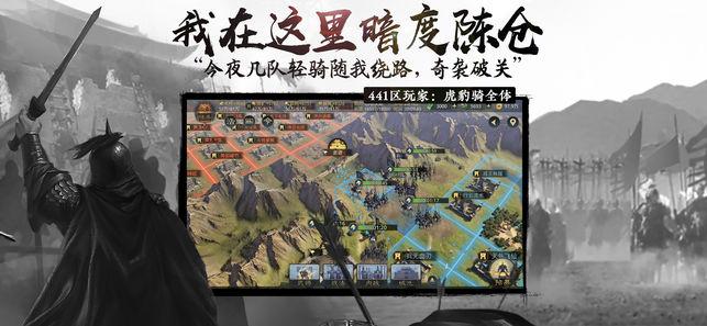 网易率土之滨官网最新版本下载图3: