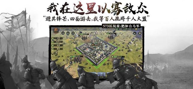 网易率土之滨官网最新版本下载图5: