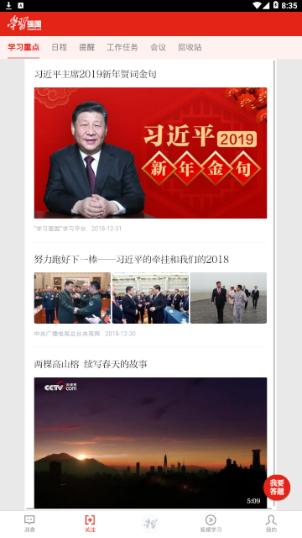https://www.xuexi.cn学习强国平台入口官方下载图2: