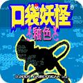 口袋妖怪数码宝贝世界下载 v4.8.2