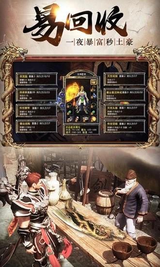 腾讯雷霆霸业复古版手游官方版下载图3: