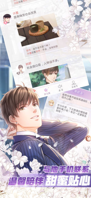 恋与制作人手机游戏官方网站图3:
