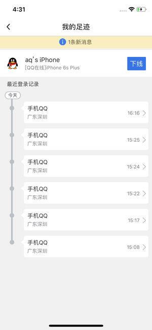 qq解冻神器ios苹果版软件app下载图4: