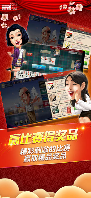 哈狗游戏台州3缺一苹果下载义乌版图片2