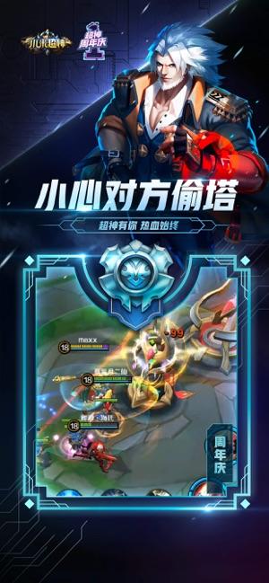 小米超神正式服官方网站图4: