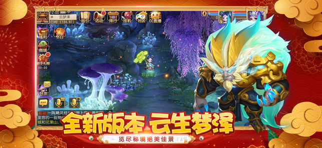梦幻西游私服免费版安卓版下载图2: