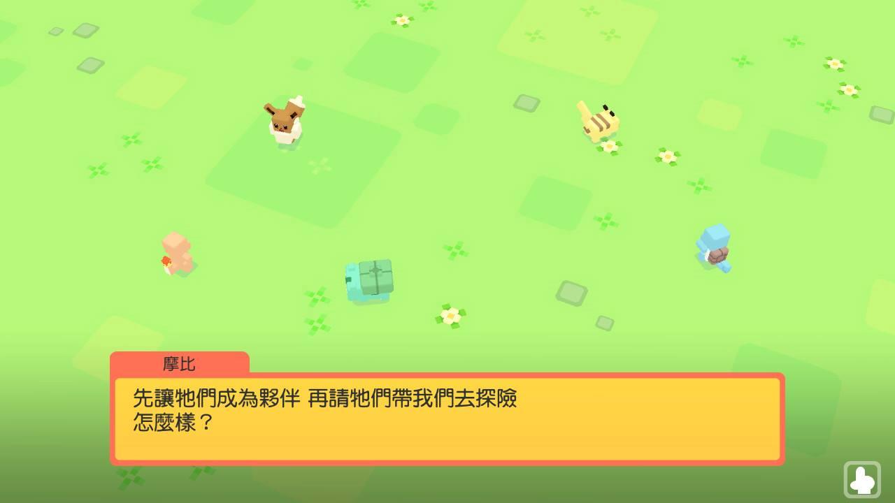 宝可梦大探险苹果版IOS版图1: