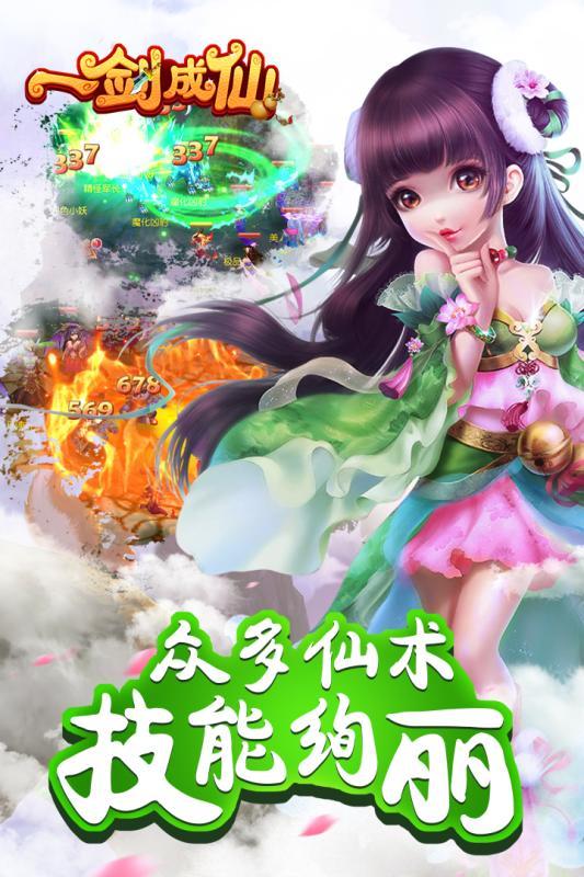 一剑成仙之情缘依旧苹果版IOS版图1: