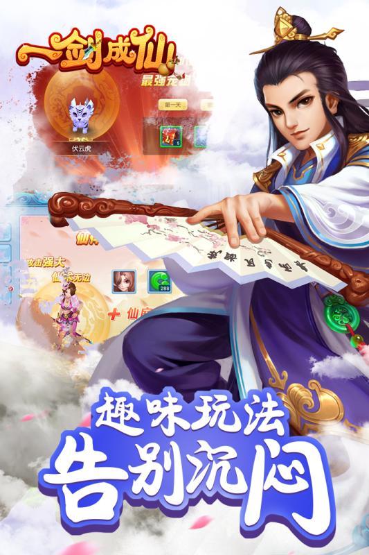 一剑成仙之情缘依旧苹果版IOS版图3: