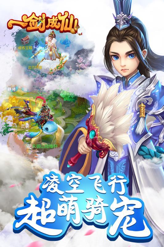 一剑成仙手游下载九游版图4: