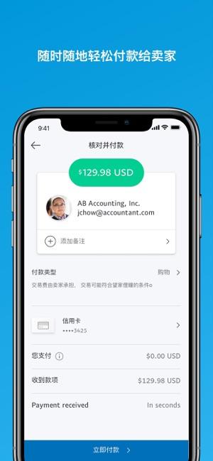 PayPal支付app中国版登录注册地址图片1