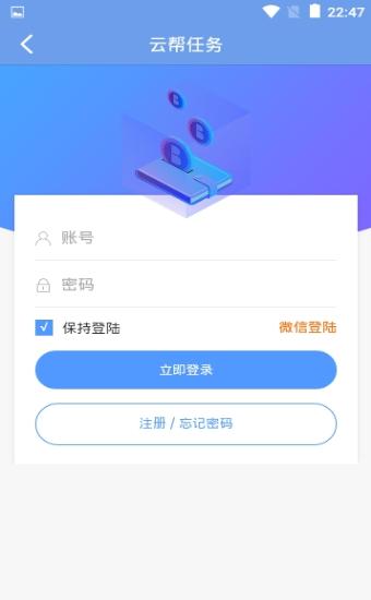 云帮任务点赞赚钱app最新版下载图3: