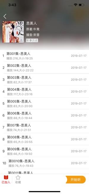 聆听书城官方app下载手机版图2: