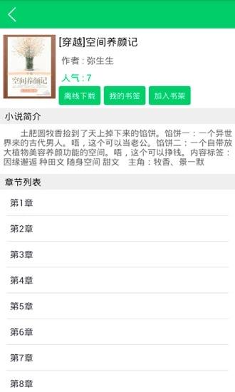 果果小说免费阅读app官方下载图1: