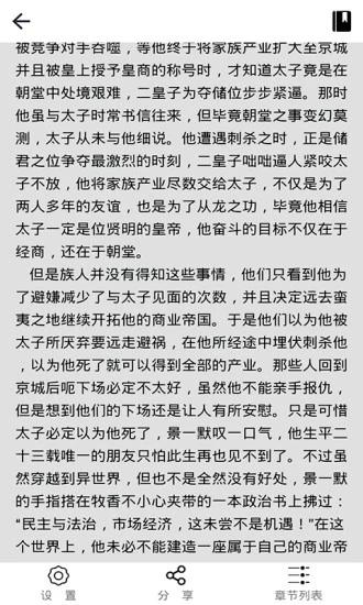 果果小说免费阅读app官方下载图片2