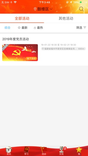 BGY在湖北碧桂园湖北党建平台app最新版下载图片1