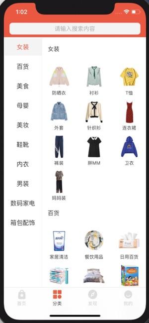 网信有解商城地址入口app官网版图2: