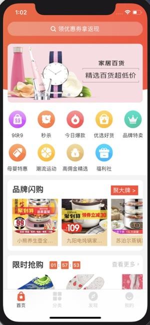 糯糯购app手机版下载图1: