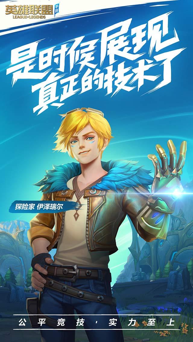 英雄联盟官方网站正版授权手游下载图2: