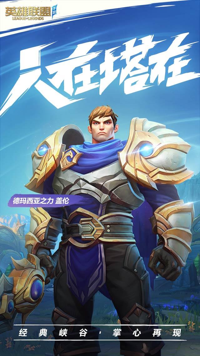英雄联盟官方网站正版授权手游下载图1: