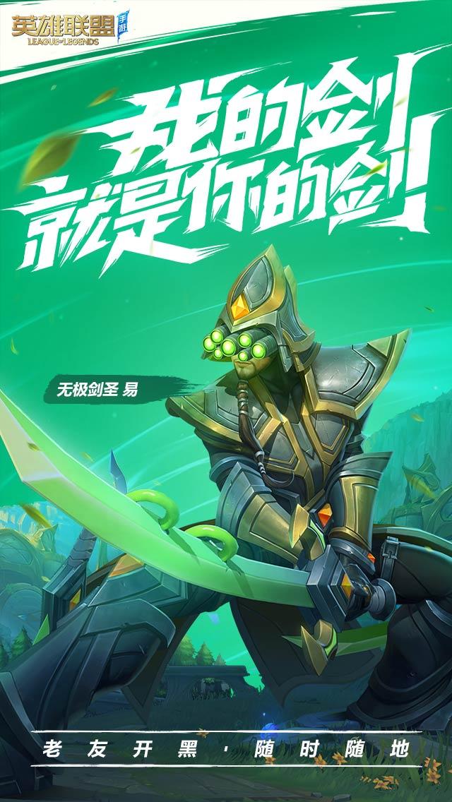 英雄联盟官方网站正版授权手游下载图5: