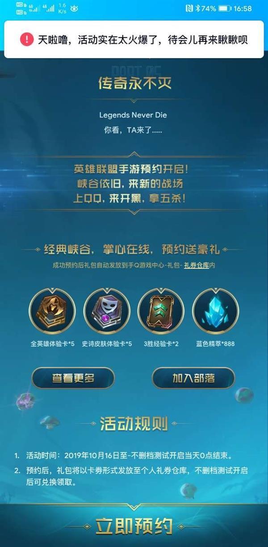 英雄联盟lol手游ios苹果内测版图2: