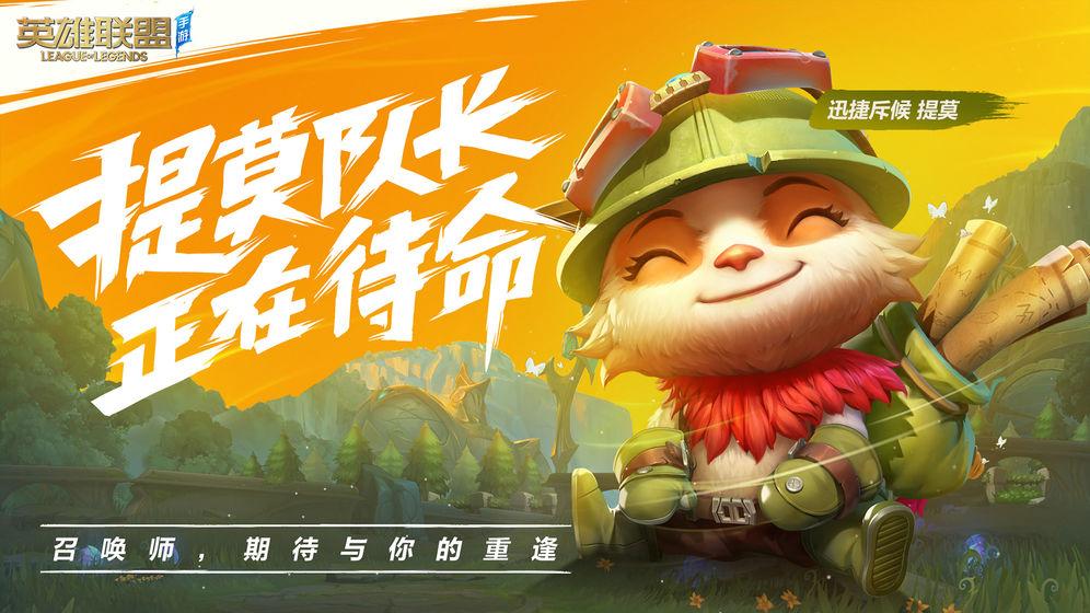 腾讯英雄联盟手游国服内测官网下载安装图2: