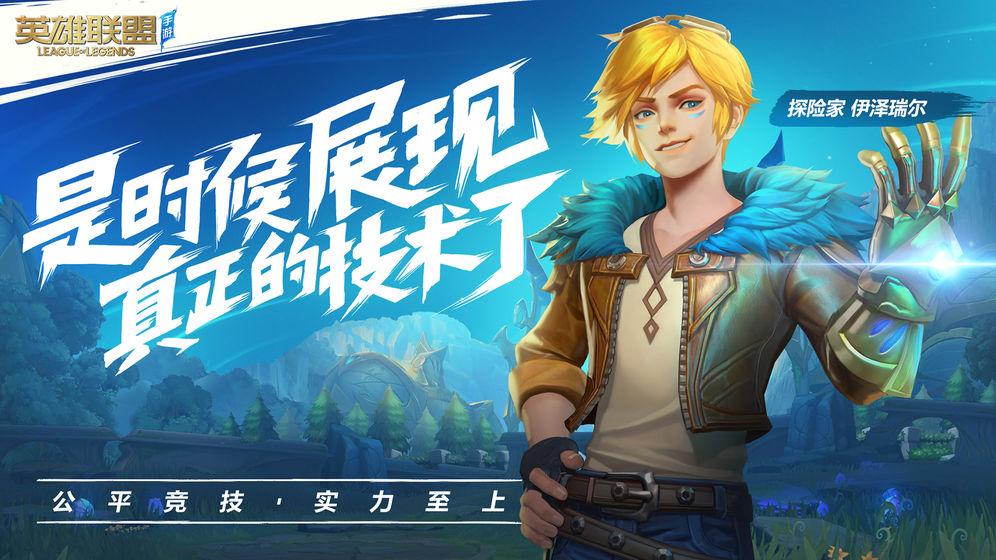 lol the brawl手游国服中文版图4: