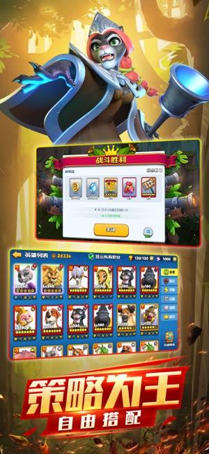 欢乐大作战手游官方网站下载图2: