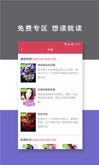 红橙小说app手机版图片1