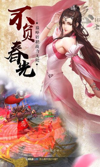 灭世仙尊手游官网最新版图3: