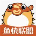 鱼快联盟app