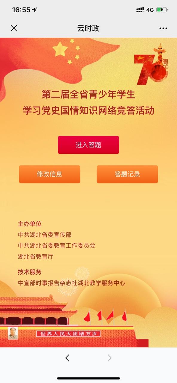 2019时政云竞技场中学组答案完整版分享图3: