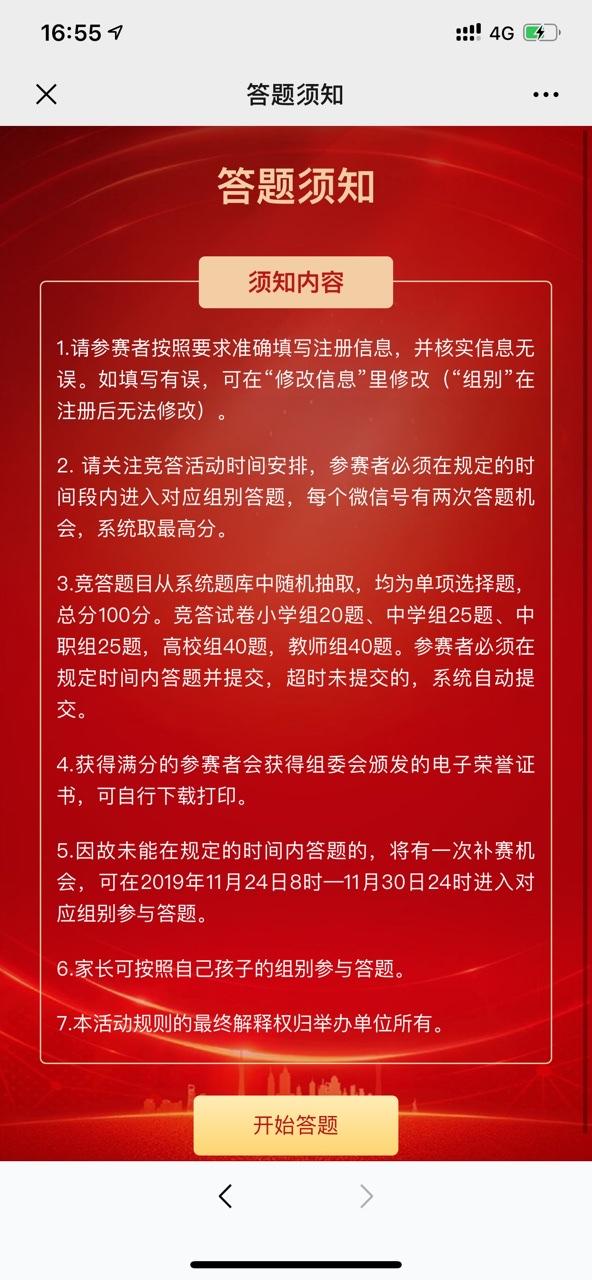 2019时政云竞技场中学组答案完整版分享图片1