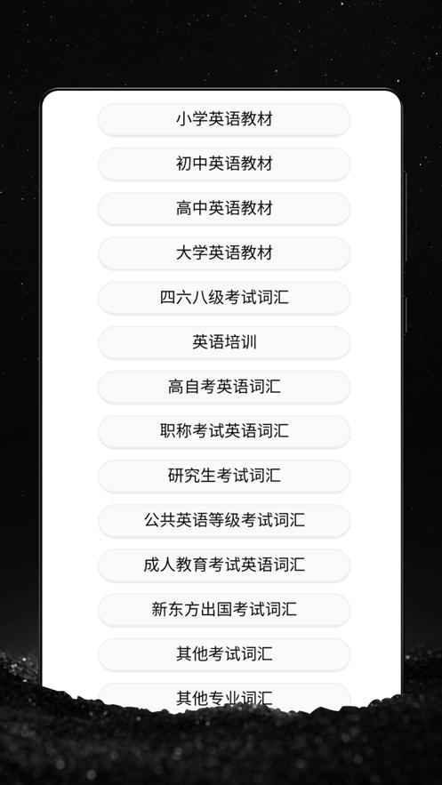 猪猪背单词官网安卓版下载app图1: