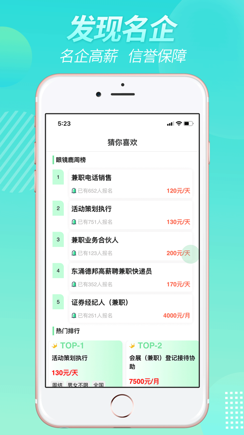 优拓兼职app软件官方下载图片1