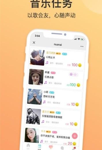 暖爱约会官方app下载手机版图1: