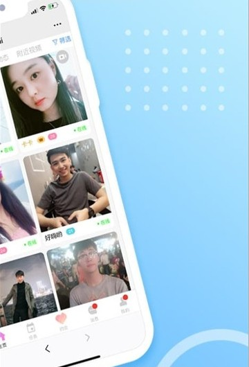 暖爱约会官方app下载手机版图3: