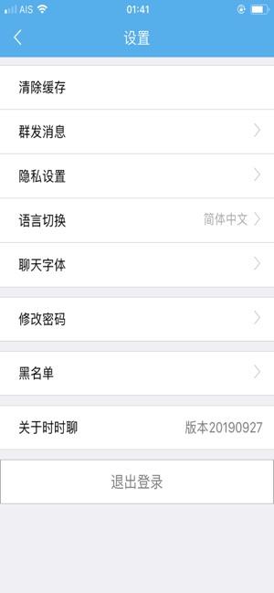 时时聊app官方手机版下载图3:
