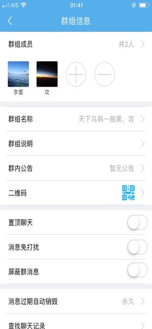 时时聊app官方手机版下载图片2
