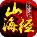 山海经万兽降临手游官方安卓唯一下载 v1.0