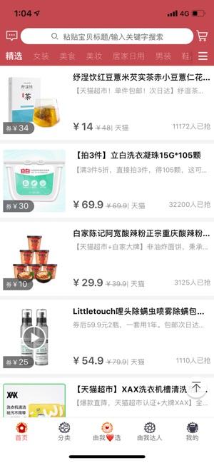 省赚由我app官方版下载图2: