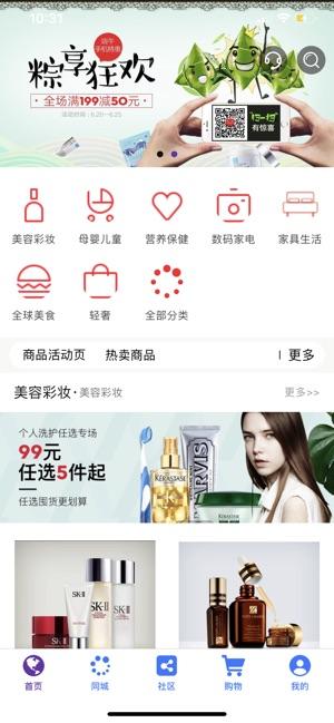 星球商店官方app下载手机版图1: