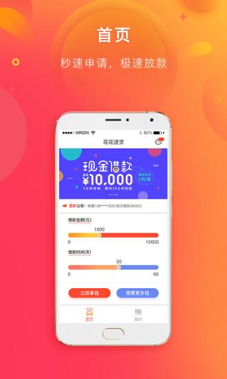 小荷钱贷款app官方最新版图3: